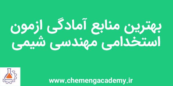 ازمون استخدامی مهندسی شیمی
