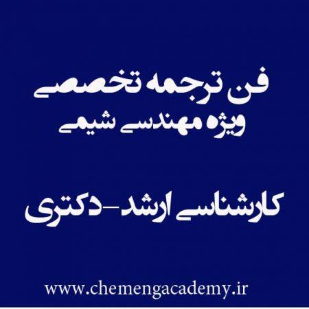 فن-ترجمه-تخصصی-ویژه-مهندسی-شیمی