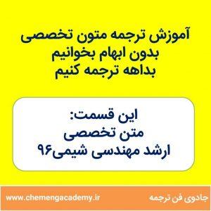 آموزش زبان تخصصی مهندسی شیمی 96|اموزش ترجمه تخصصی