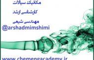 مکانیک سیالات کارشناسی ارشد مهندسی شیمی|روش مطالعه سخت ترین درس کنکور