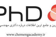 دکتری مهندسی شیمی|کامل ترین اطلاعات درباره کنکور دکتری مهندسی شیمی