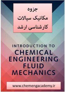 دانلود جزوه مکانیک سیالات پارسه رضا طاهری|مکانیک سیالات مهندسی شیمی