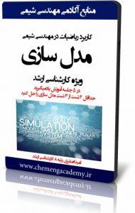 دوره جامع آموزش مدل سازی در مهندسی شیمی به زبان ساده| سریع مدل سازی کنیم!