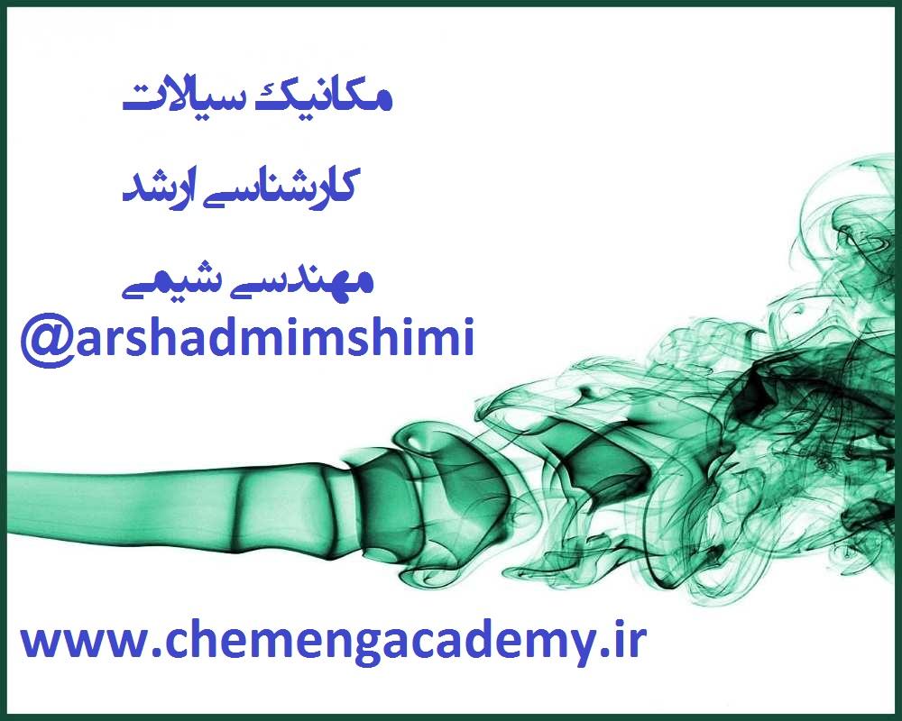مکانیک سیالات مهندسی شیمی