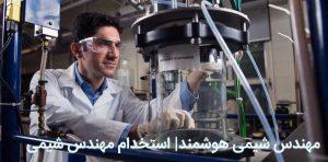استخدام مهندس شیمی