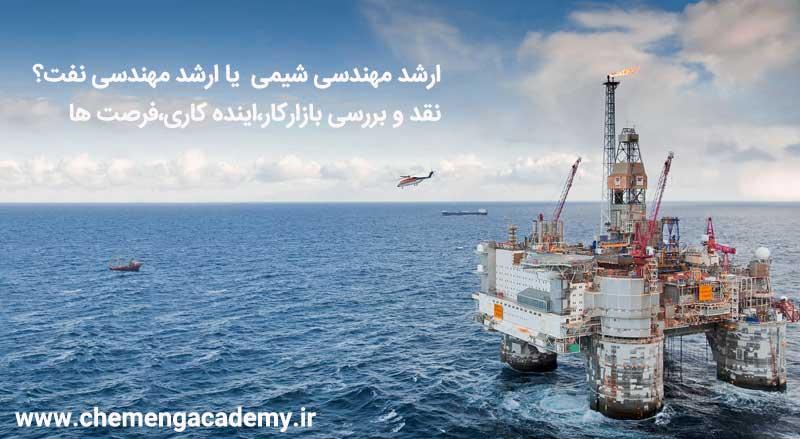 ارشد مهندسی نفت یا ارشد مهندسی شیمی