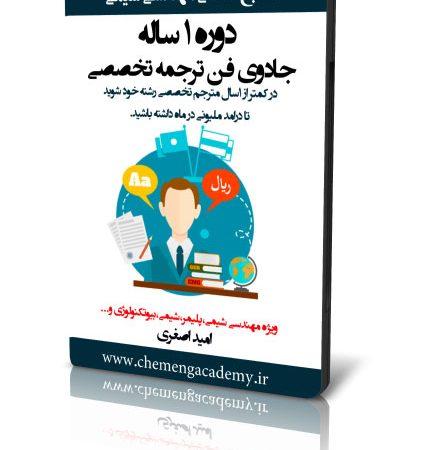 آموزش فن ترجمه تخصصی